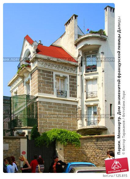 Купить «Париж. Монмартр. Дом знаменитой французской певицы Далиды», эксклюзивное фото № 125815, снято 1 мая 2007 г. (c) Виктор Тараканов / Фотобанк Лори