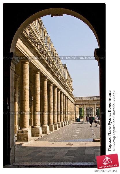 Париж. Палэ Руаль. Колоннада, эксклюзивное фото № 125351, снято 30 апреля 2007 г. (c) Виктор Тараканов / Фотобанк Лори