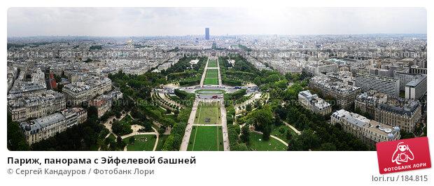 Париж, панорама с Эйфелевой башней, фото № 184815, снято 11 декабря 2016 г. (c) Сергей Кандауров / Фотобанк Лори