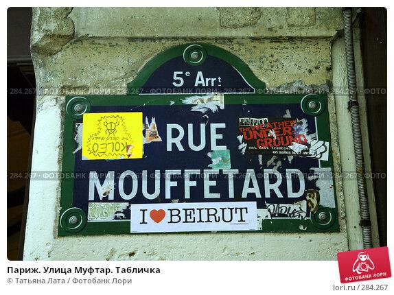 Париж. Улица Муфтар. Табличка, фото № 284267, снято 14 августа 2006 г. (c) Татьяна Лата / Фотобанк Лори