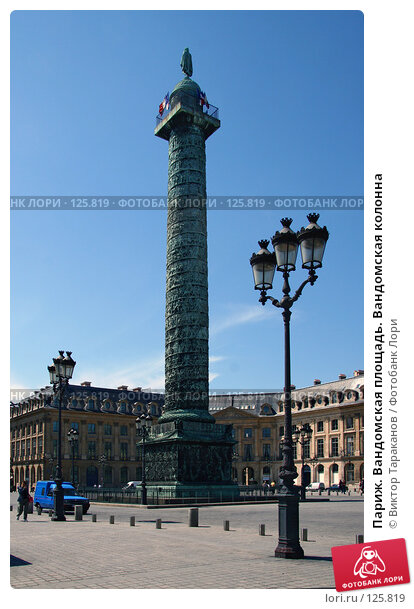Париж. Вандомская площадь. Вандомская колонна, эксклюзивное фото № 125819, снято 2 мая 2007 г. (c) Виктор Тараканов / Фотобанк Лори