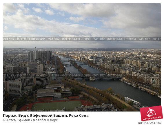 Париж. Вид с Эйфелевой Башни. Река Сена, фото № 241187, снято 11 ноября 2007 г. (c) Артем Ефимов / Фотобанк Лори