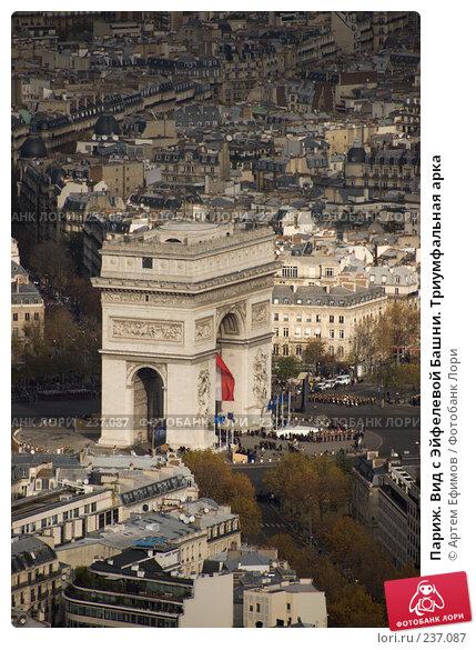Париж. Вид с Эйфелевой Башни. Триумфальная арка, фото № 237087, снято 11 ноября 2007 г. (c) Артем Ефимов / Фотобанк Лори