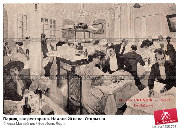 Париж, зал ресторана. Начало 20 века. Открытка, иллюстрация № 235795 (c) Алла Матвейчик / Фотобанк Лори