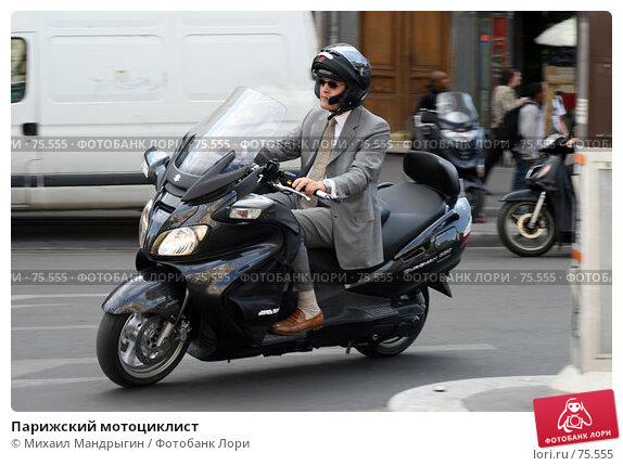 Парижский мотоциклист, фото № 75555, снято 7 января 2005 г. (c) Михаил Мандрыгин / Фотобанк Лори