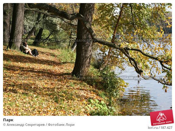 Парк, фото № 187427, снято 30 сентября 2007 г. (c) Александр Секретарев / Фотобанк Лори