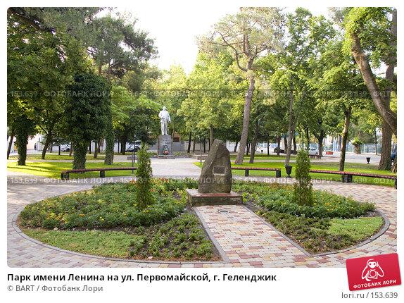 Парк имени Ленина на ул. Первомайской, г. Геленджик, фото № 153639, снято 23 октября 2016 г. (c) BART / Фотобанк Лори