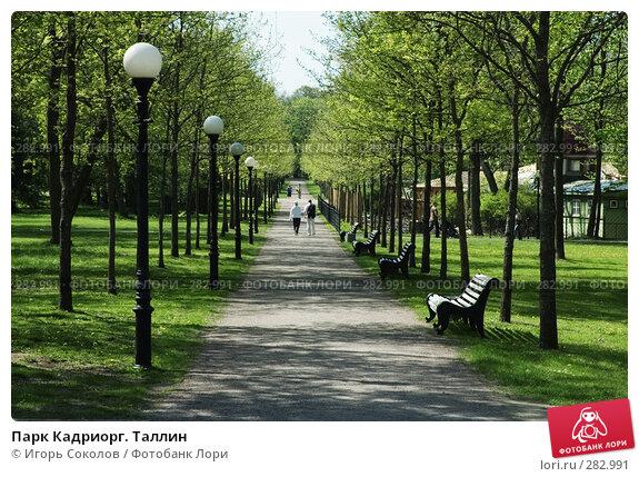 Купить «Парк Кадриорг. Таллин», фото № 282991, снято 11 мая 2008 г. (c) Игорь Соколов / Фотобанк Лори