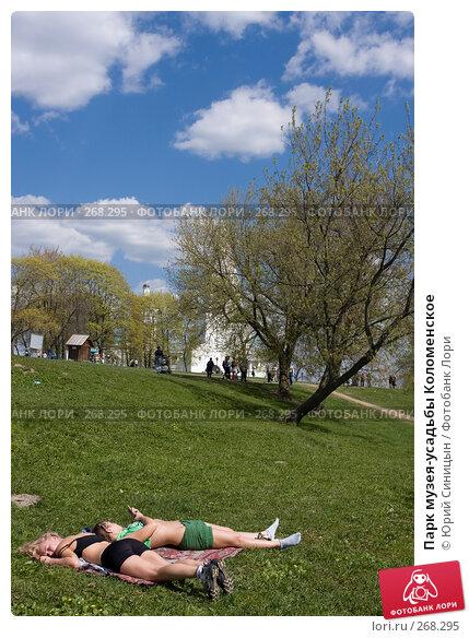 Парк музея-усадьбы Коломенское, фото № 268295, снято 27 апреля 2008 г. (c) Юрий Синицын / Фотобанк Лори