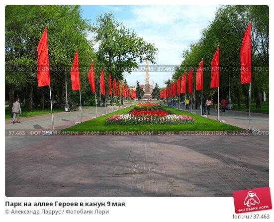 Парк на аллее Героев в канун 9 мая, фото № 37463, снято 7 мая 2006 г. (c) Александр Паррус / Фотобанк Лори