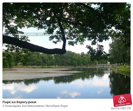 Купить «Парк на берегу реки», фото № 557115, снято 21 июня 2008 г. (c) Комоедова Зоя Николаевна / Фотобанк Лори