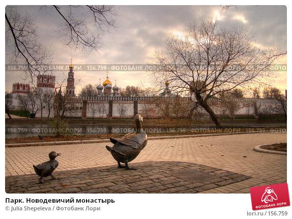 Парк. Новодевичий монастырь, фото № 156759, снято 30 апреля 2017 г. (c) Julia Shepeleva / Фотобанк Лори