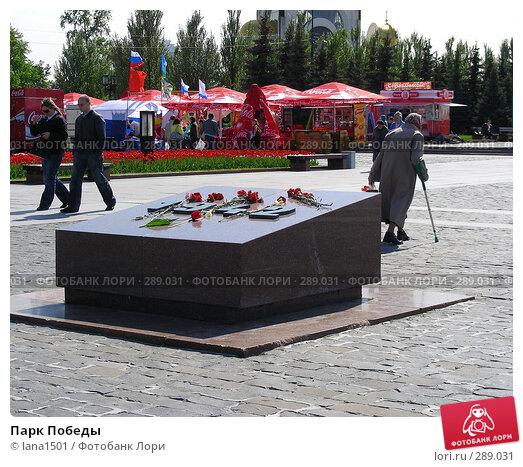 Парк Победы, эксклюзивное фото № 289031, снято 8 мая 2008 г. (c) lana1501 / Фотобанк Лори