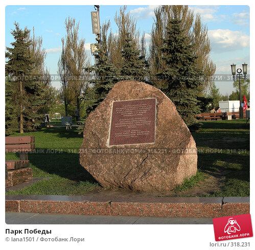 Парк Победы, эксклюзивное фото № 318231, снято 27 апреля 2008 г. (c) lana1501 / Фотобанк Лори