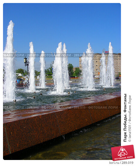 Парк Победы. Фонтаны, эксклюзивное фото № 289019, снято 8 мая 2008 г. (c) lana1501 / Фотобанк Лори