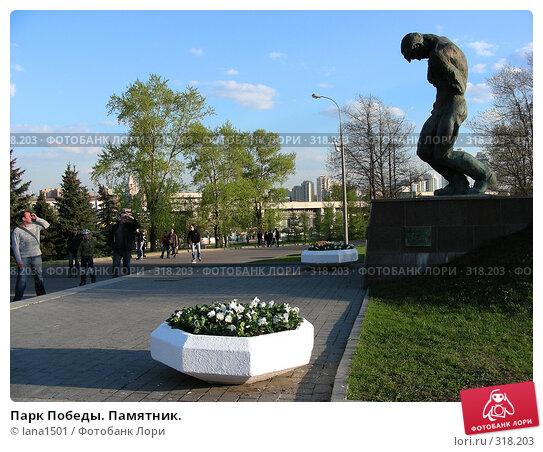 Купить «Парк Победы. Памятник.», эксклюзивное фото № 318203, снято 27 апреля 2008 г. (c) lana1501 / Фотобанк Лори
