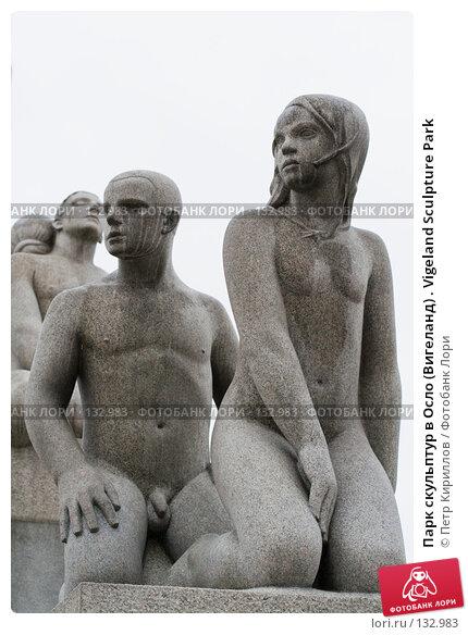 Парк скульптур в Осло (Вигеланд) . Vigeland Sculpture Park, фото № 132983, снято 24 ноября 2007 г. (c) Петр Кириллов / Фотобанк Лори