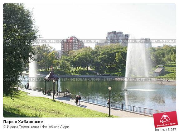 Парк в Хабаровске, эксклюзивное фото № 5987, снято 21 сентября 2005 г. (c) Ирина Терентьева / Фотобанк Лори