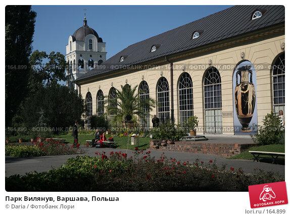 Парк Вилянув, Варшава, Польша, фото № 164899, снято 22 сентября 2007 г. (c) Daria / Фотобанк Лори