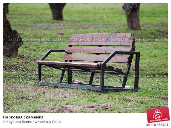 Парковая скамейка, фото № 32611, снято 14 марта 2007 г. (c) Крупнов Денис / Фотобанк Лори