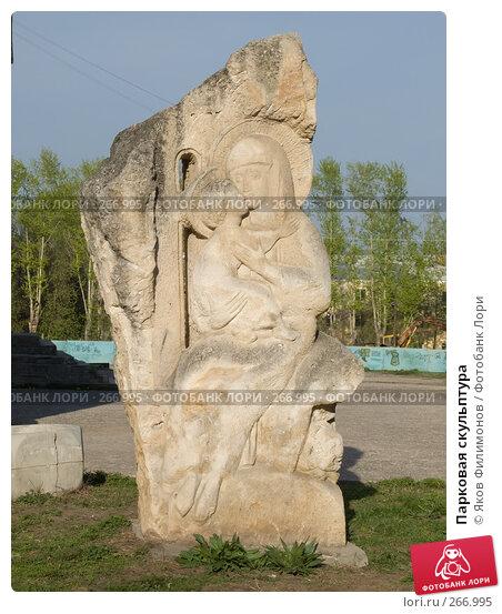 Парковая скульптура, эксклюзивное фото № 266995, снято 29 апреля 2008 г. (c) Яков Филимонов / Фотобанк Лори