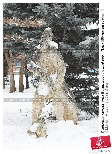 Купить «Парковая скульптура Воин, достающий меч. Парк 850-летия города Владимира», фото № 200335, снято 12 февраля 2008 г. (c) Михаил Котов / Фотобанк Лори