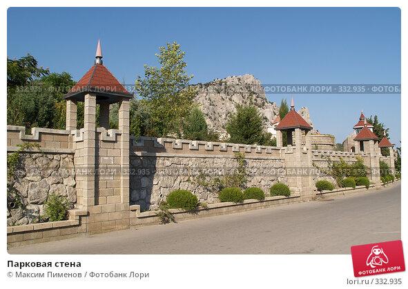 Парковая стена, фото № 332935, снято 19 августа 2006 г. (c) Максим Пименов / Фотобанк Лори