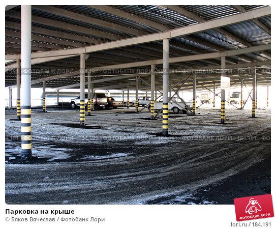 Купить «Парковка на крыше», фото № 184191, снято 20 января 2008 г. (c) Бяков Вячеслав / Фотобанк Лори