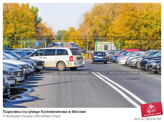 Купить «Парковка на улице Коломникова в Москве», фото № 28514767, снято 8 октября 2014 г. (c) Алёшина Оксана / Фотобанк Лори
