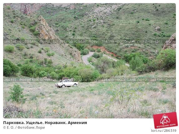 Парковка. Ущелье. Нораванк. Армения, фото № 284519, снято 2 мая 2008 г. (c) Екатерина Овсянникова / Фотобанк Лори