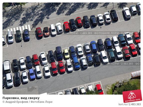 Парковка, вид сверху, фото № 2483383, снято 6 августа 2009 г. (c) Андрей Ерофеев / Фотобанк Лори