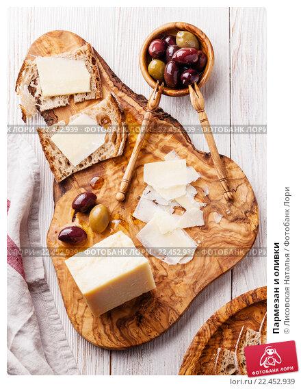 Купить «Пармезан и оливки», фото № 22452939, снято 29 августа 2014 г. (c) Лисовская Наталья / Фотобанк Лори