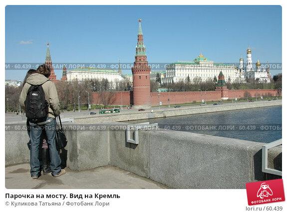 Парочка на мосту. Вид на Кремль, фото № 60439, снято 26 февраля 2005 г. (c) Куликова Татьяна / Фотобанк Лори