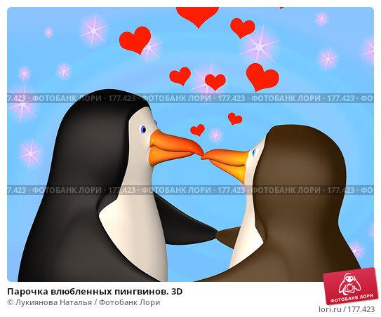 Купить «Парочка влюбленных пингвинов. 3D», иллюстрация № 177423 (c) Лукиянова Наталья / Фотобанк Лори