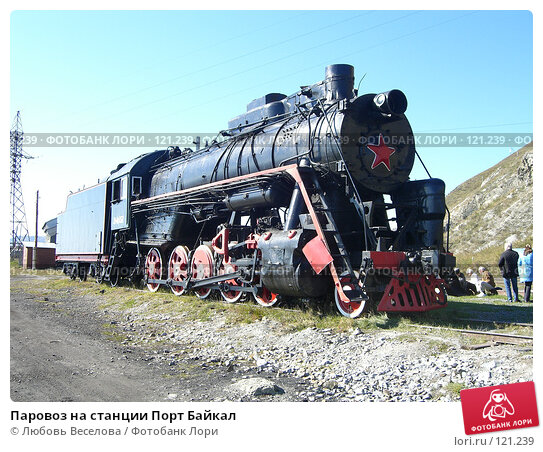 Купить «Паровоз на станции Порт Байкал», фото № 121239, снято 30 сентября 2007 г. (c) Любовь Веселова / Фотобанк Лори