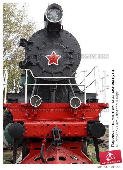 Паровоз — памятник на запасном пути, фото № 101143, снято 16 октября 2007 г. (c) Parmenov Pavel / Фотобанк Лори