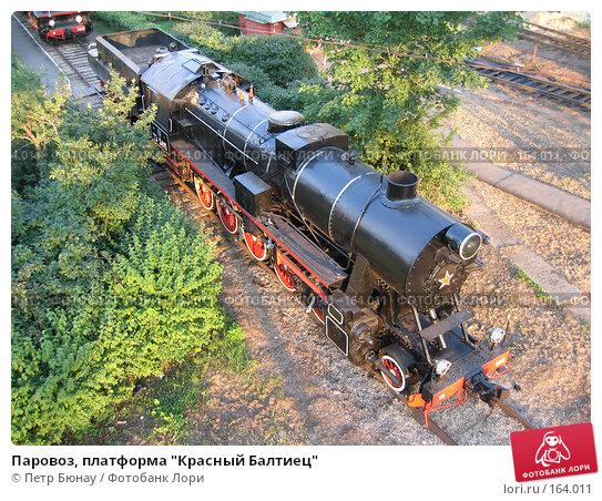 "Паровоз, платформа ""Красный Балтиец"", фото № 164011, снято 23 июня 2017 г. (c) Петр Бюнау / Фотобанк Лори"