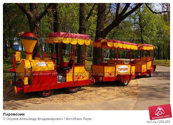 Паровозик, фото № 293291, снято 10 мая 2008 г. (c) Окунев Александр Владимирович / Фотобанк Лори