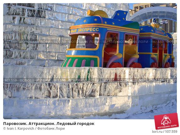 Купить «Паровозик. Аттракцион. Ледовый городок», фото № 107559, снято 3 февраля 2007 г. (c) Ivan I. Karpovich / Фотобанк Лори