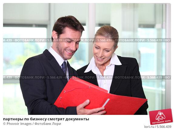 партнеры по бизнесу смотрят документы, фото № 5566439, снято 19 мая 2010 г. (c) Phovoir Images / Фотобанк Лори