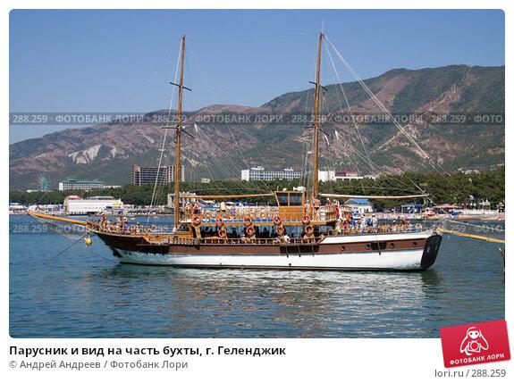 Парусник и вид на часть бухты, г. Геленджик, фото № 288259, снято 26 августа 2007 г. (c) Андрей Андреев / Фотобанк Лори