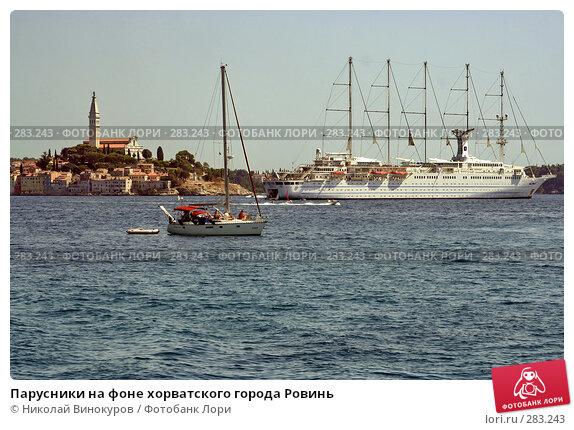 Парусники на фоне хорватского города Ровинь, эксклюзивное фото № 283243, снято 17 июля 2007 г. (c) Николай Винокуров / Фотобанк Лори