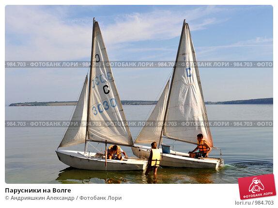 Купить «Парусники на Волге», фото № 984703, снято 12 июля 2009 г. (c) Андрияшкин Александр / Фотобанк Лори