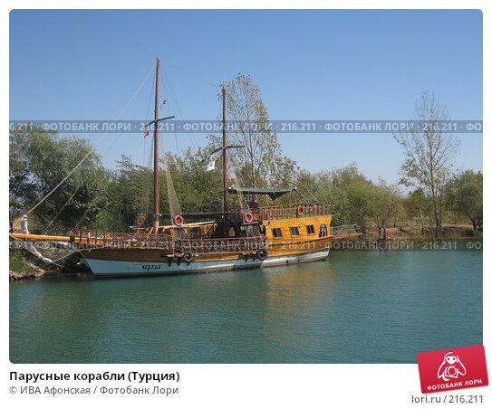 Парусные корабли (Турция), фото № 216211, снято 29 сентября 2007 г. (c) ИВА Афонская / Фотобанк Лори