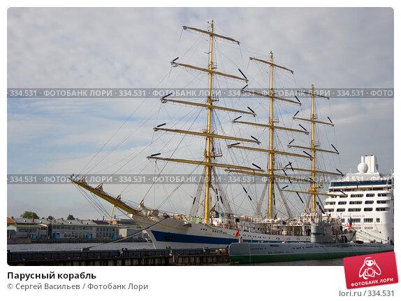 Парусный корабль, фото № 334531, снято 24 июня 2008 г. (c) Сергей Васильев / Фотобанк Лори