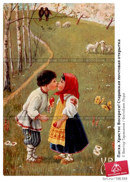 Купить «Пасха. Христос Воскресе! Старинная почтовая открытка», фото № 198559, снято 17 апреля 2018 г. (c) Виктор Тараканов / Фотобанк Лори