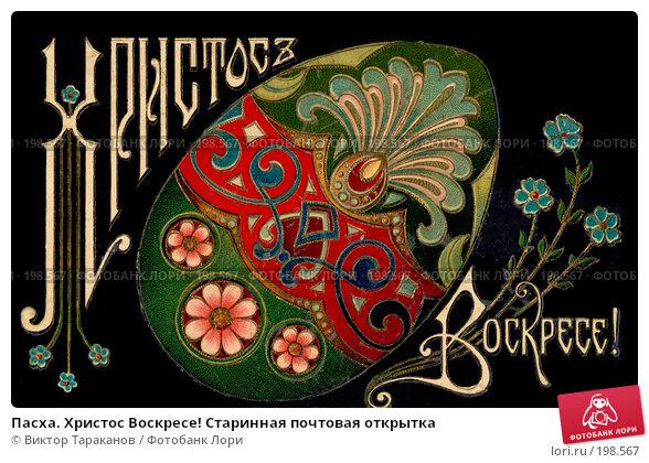 Купить «Пасха. Христос Воскресе! Старинная почтовая открытка», фото № 198567, снято 26 апреля 2018 г. (c) Виктор Тараканов / Фотобанк Лори