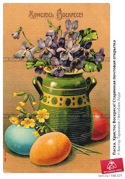 Купить «Пасха. Христос Воскресе! Старинная почтовая открытка», фото № 198571, снято 24 апреля 2018 г. (c) Виктор Тараканов / Фотобанк Лори
