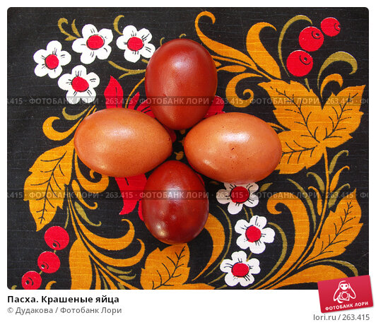 Пасха. Крашеные яйца, фото № 263415, снято 27 апреля 2008 г. (c) Дудакова / Фотобанк Лори