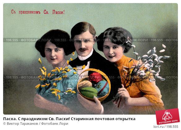 Купить «Пасха. С праздником Св. Пасхи! Старинная почтовая открытка», фото № 198555, снято 31 марта 2020 г. (c) Виктор Тараканов / Фотобанк Лори